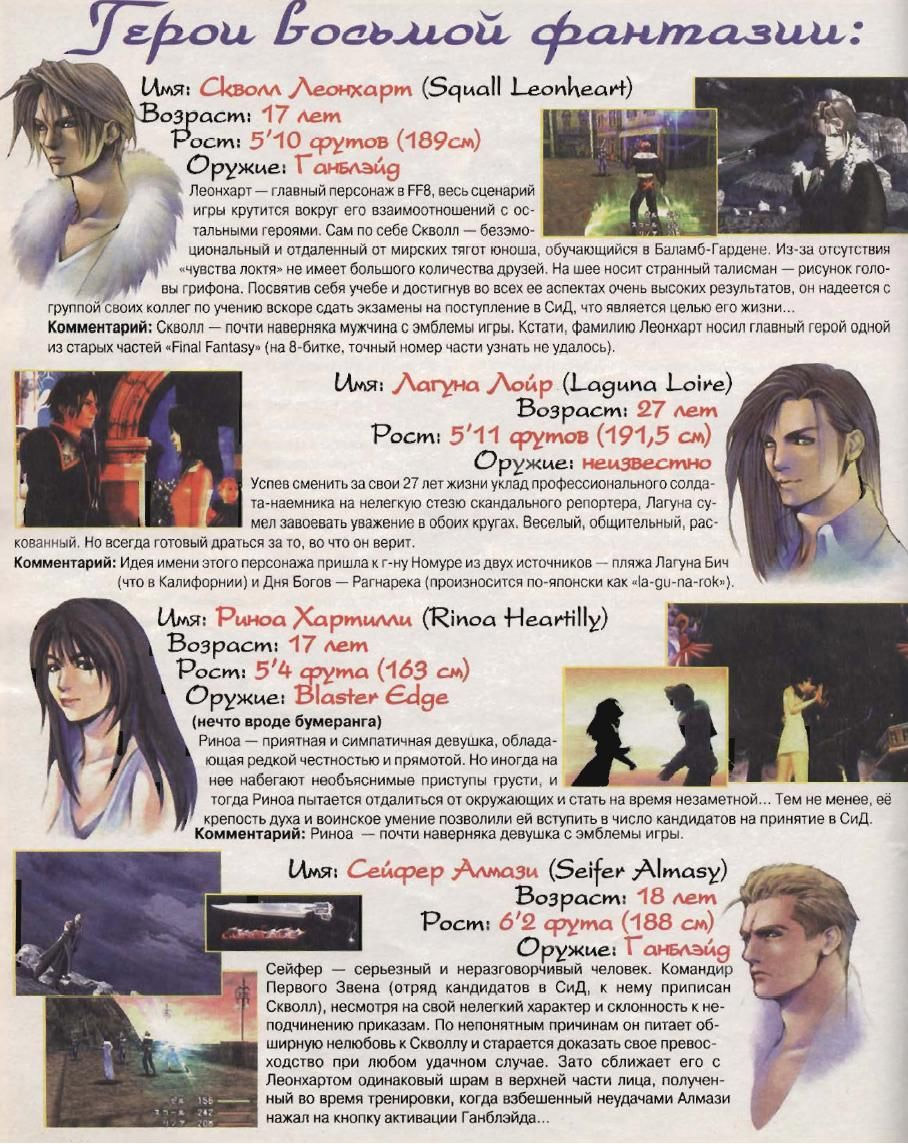 Final Fantasy 8 journal pages 03