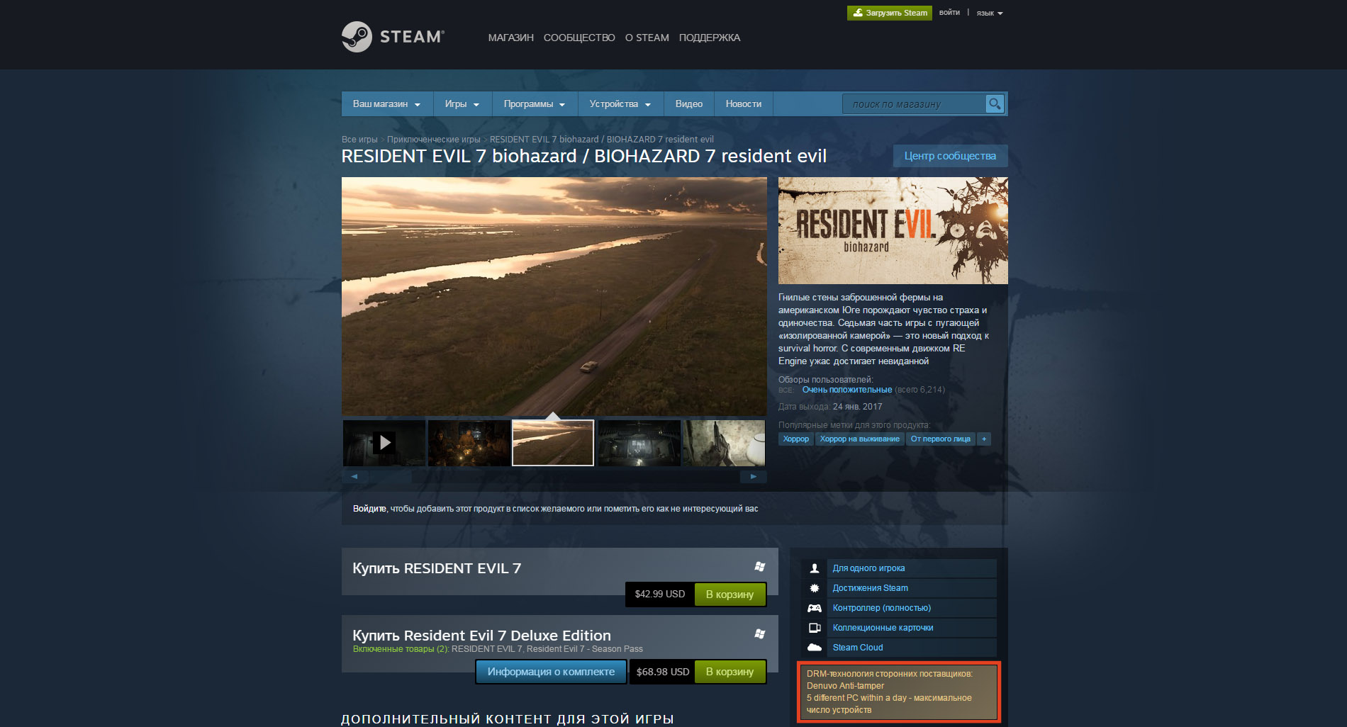 Resident Evil 7 steam price
